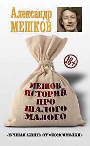 Александр Мешков -Мешок историй про шалого малого