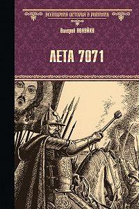 Валерий Полуйко -Лета 7071