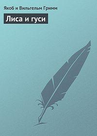 Якоб и Вильгельм Гримм -Лиса и гуси
