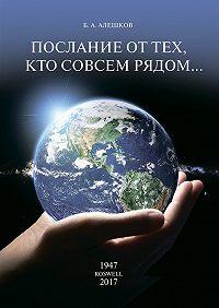 Б. А. Алешков -Послание оттех, кто совсем рядом…
