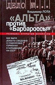 Владимир Лота -''Альта'' против ''Барбароссы''