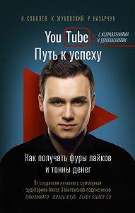 Николай Соболев -YouTube. Путь к успеху. Как получать фуры лайков и тонны денег