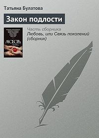 Татьяна Булатова -Закон подлости