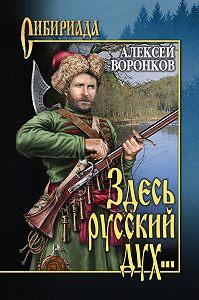 Алексей Алексеевич Воронков -Здесь русский дух…