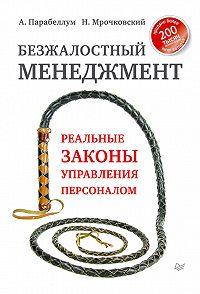 Николай Мрочковский, Андрей Парабеллум - Безжалостный менеджмент. Реальные законы управления персоналом
