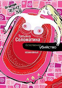 Татьяна Соломатина -Естественное убийство. Невиновные