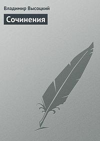 Владимир Высоцкий -Сочинения