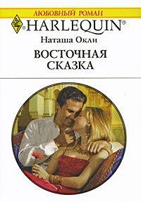 Наташа Окли -Восточная сказка