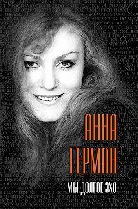 Анна Герман -Мы долгое эхо