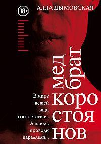 Алла Дымовская -Медбрат Коростоянов (библия материалиста)