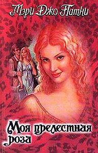 Мэри Джо Патни - Моя прелестная роза