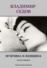 Владимир Седов -Мужчина и женщина. Книга первая (сборник)