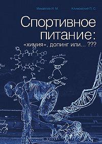И. М. Михайлов -Спортивное питание: «химия», допинг или… ???