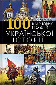 Д. В. Журавльов - 100 ключових подій української історії