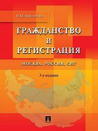 Елена Бархатова - Гражданство и регистрация. Москва, Россия, СНГ. 3-е издание