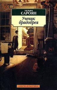 Уильям Сароян -Пьянчуга