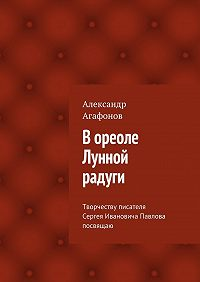 Александр Агафонов -Вореоле Лунной радуги