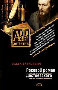 Ольга Тарасевич -Роковой роман Достоевского