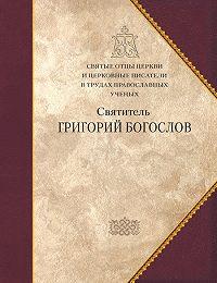 Коллектив Авторов -Святитель Григорий Богослов
