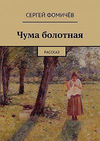 Сергей Фомичёв -Чума болотная