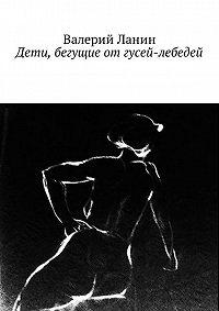 Валерий Ланин -Дети, бегущие отгусей-лебедей
