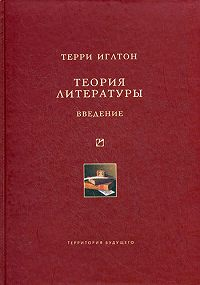 Терри Иглтон -Теория литературы. Введение