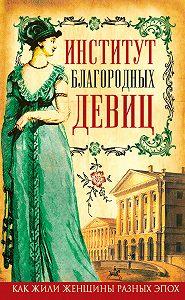 Глафира Ржевская -Институт благородных девиц (сборник)