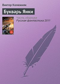 Виктор Колюжняк -Букварь Янки