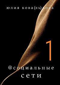 Юлия Кова(ль)кова -@социальныесети