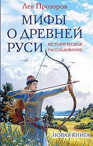 Лев Прозоров -Мифы о Древней Руси. Историческое расследование