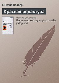 Михаил Веллер - Красная редактура