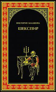Виктория Балашова -Шекспир