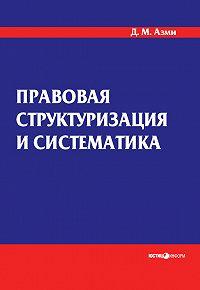 Д. М. Азми - Правовая структуризация и систематика