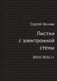 Сергей Зенкин -Листки сэлектронной стены. 2014—2016 гг.