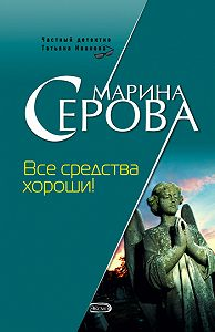 Марина Серова -Все средства хороши!