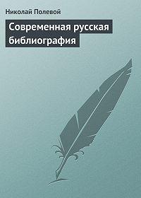 Николай Полевой -Современная русская библиография