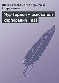 Юлия Петрова, Елена Борисовна Спиридонова - Мур Гордон – основатель корпорации Intel