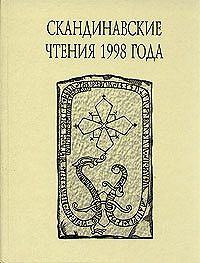 В. Казанский -«Книга об исландцах» Ари Мудрого и история Исландии IX–XII вв.