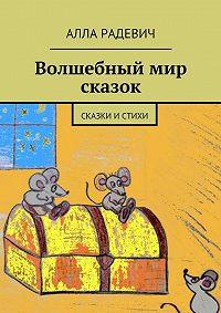 Алла Радевич - Волшебный мир сказок