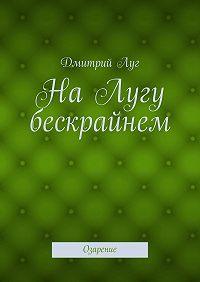 Дмитрий Луг - НаЛугу бескрайнем. Озарение