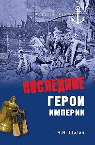 Владимир Шигин - Последние герои империи