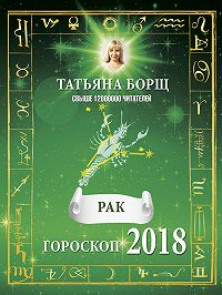 Татьяна Борщ -Рак. Гороскоп на 2018 год