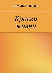 Виталий Скворец - Краски жизни