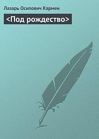 Лазарь Кармен -<Под рождество>