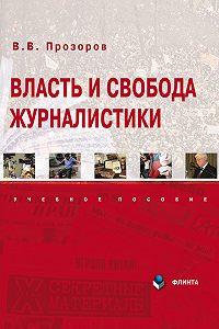В. В. Прозоров -Власть и свобода журналистики