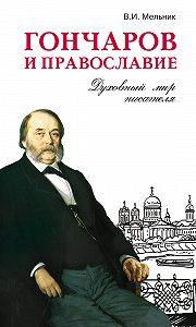 Владимир Мельник - Гончаров и православие