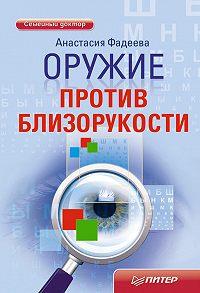 Анастасия Фадеева -Оружие против близорукости