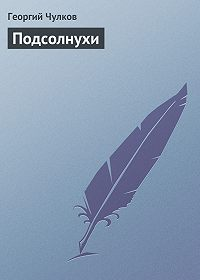 Георгий Чулков - Подсолнухи