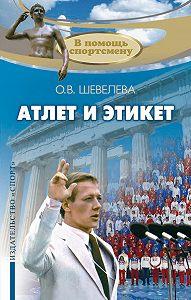 Ольга Шевелева -Атлет и этикет