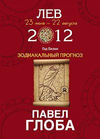 Павел Глоба -Лев. Зодиакальный прогноз на 2012 год